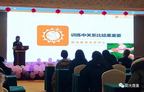 资讯 | 第二届阳光鹿童儿童康复论坛暨2019年阳光鹿童年会
