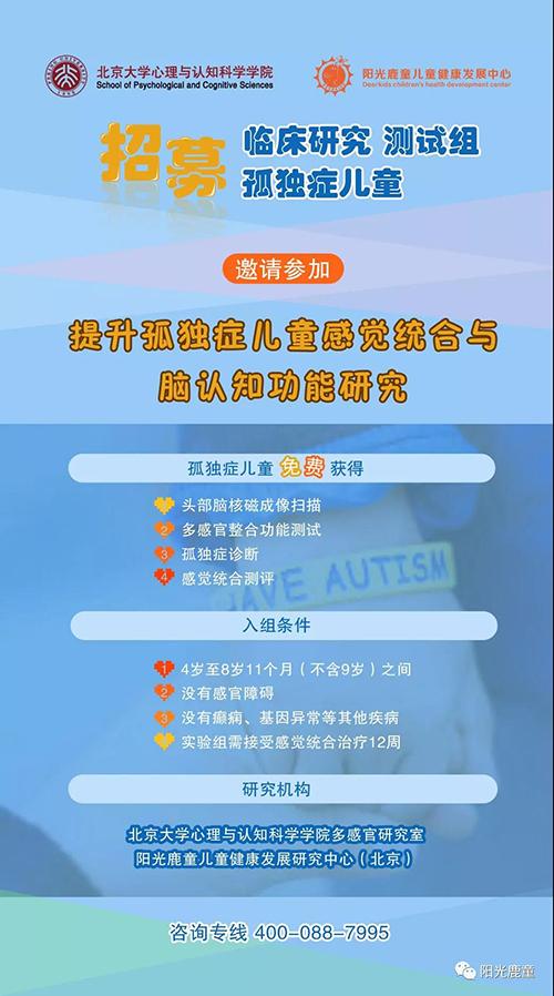 阳光鹿童与北京大学心理与认知科学学院合作建立儿童脑发育多感官研究联合实验室