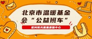 """北京市温暖基金会""""公益班车""""慰问 阳光鹿童康复中心"""